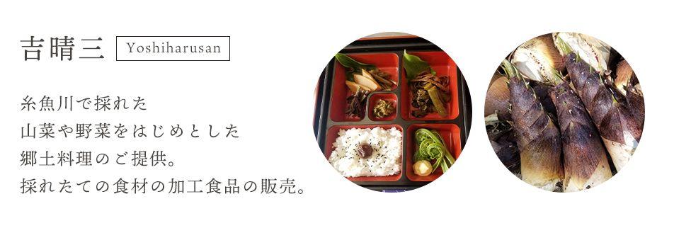 祈りの聖地で 本来のじぶんへ【癒しのスポット  島道鉱泉】|新潟県糸魚川市